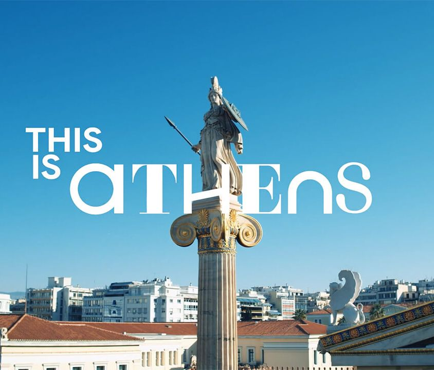 THIS IS ATHENS | A wing
